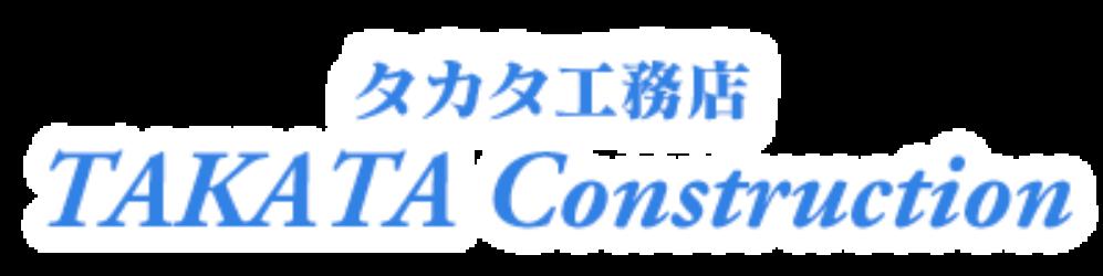 熊本県八代市のタカタ工務店